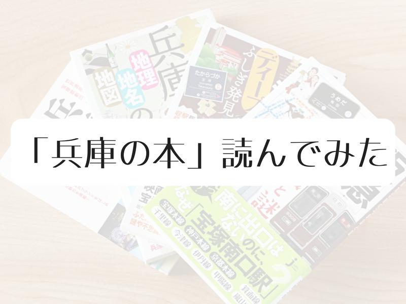兵庫県の本