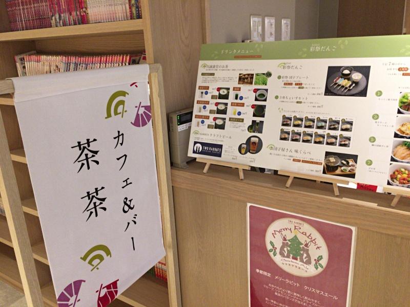 大津温泉おふろcafe