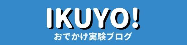 IKUYO!